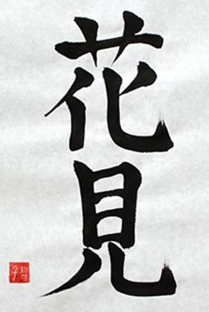 do-sieci_KANJI_hanami-doki