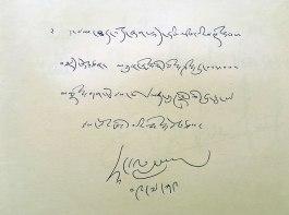 Wpis Dalajlamy w księdze gości Apartamentu Paderewskiego, fot. Paweł Wroński